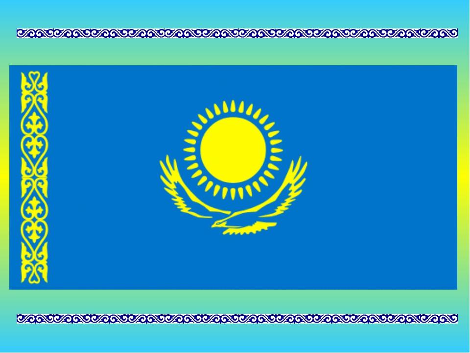 картинка на тему республика казахстан довольно дорогой