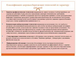 Классификация здоровьесберегающих технологий по характеру действий Защитно-пр