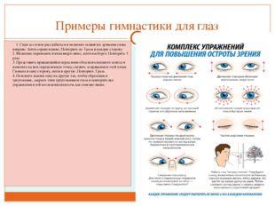 Примеры гимнастики для глаз 1. Сидя за столом расслабиться и медленно подвига