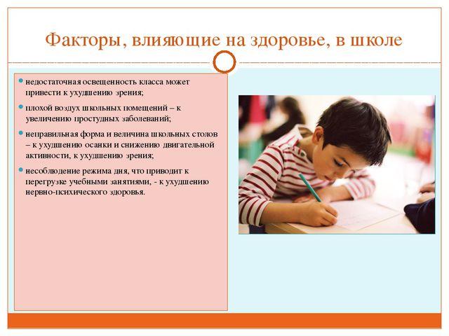 Факторы, влияющие на здоровье, в школе недостаточная освещенность класса може...