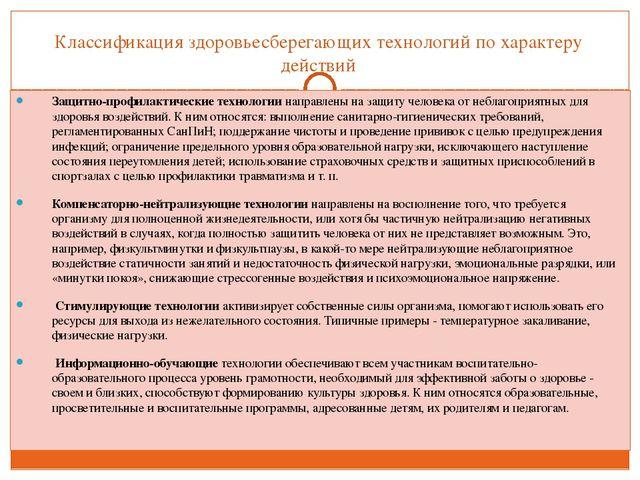 Классификация здоровьесберегающих технологий по характеру действий Защитно-пр...