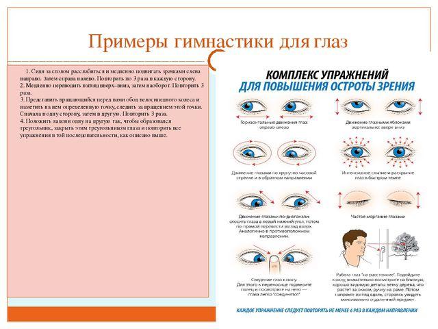 Примеры гимнастики для глаз 1. Сидя за столом расслабиться и медленно подвига...