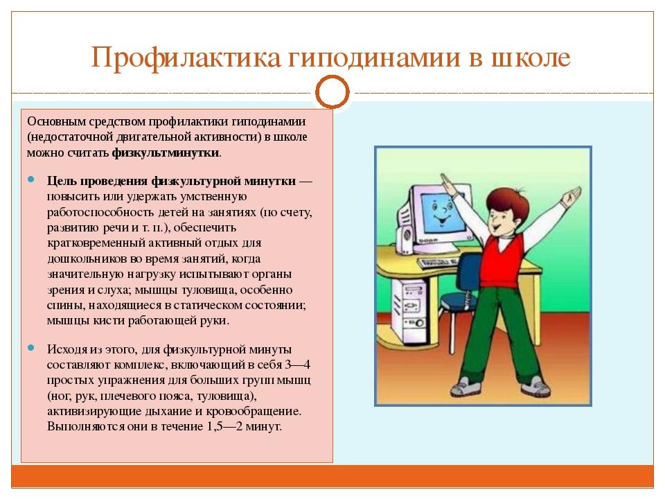 Профилактика гиподинамии в школе Основным средством профилактики гиподинамии...