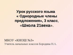 Урок русского языка « Однородные члены предложения», 3 класс, «Школа 21века».