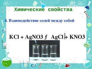 Химические свойства 4. Взаимодействие солей между собой КСl + AgNO3 → AgCl +