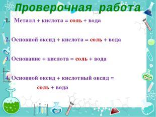Проверочная работа Металл + кислота = соль + вода 2. Основной оксид + кислота