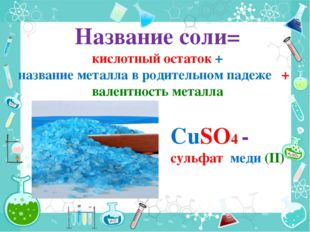 Название соли= кислотный остаток + название металла в родительном падеже+ва