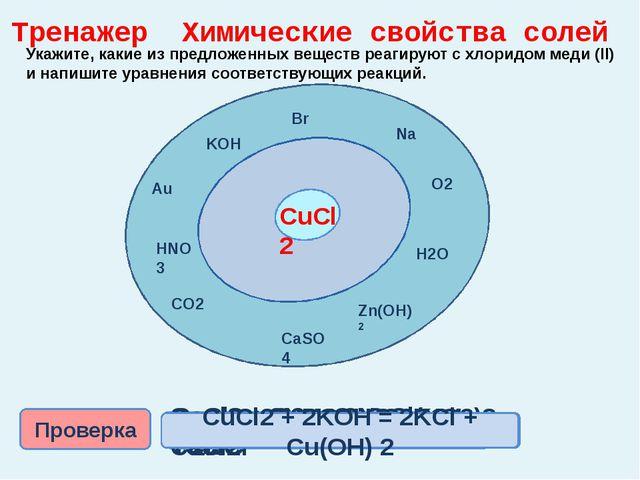 Тренажер Химические свойства солей Укажите, какие из предложенных веществ ре...