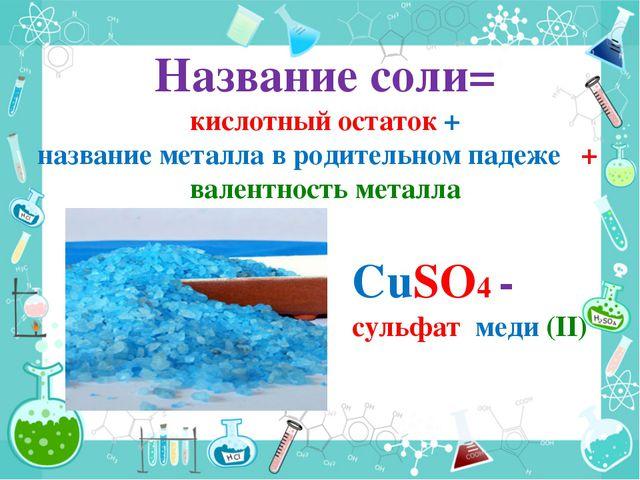Название соли= кислотный остаток + название металла в родительном падеже+ва...