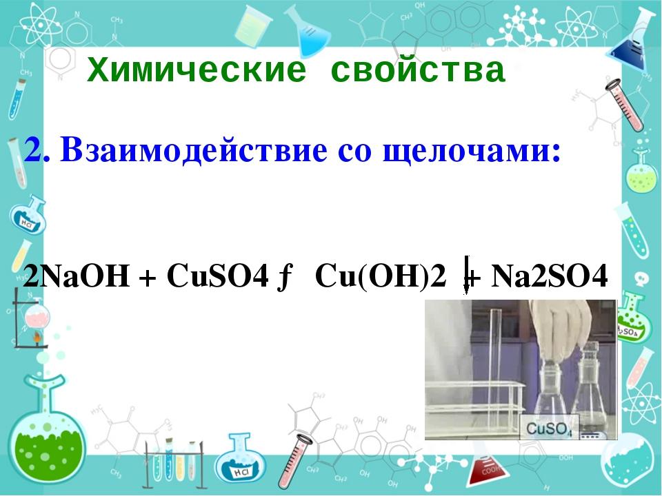 Химические свойства 2. Взаимодействие со щелочами: 2NaОН + CuSO4 → Cu(OH)2 +...