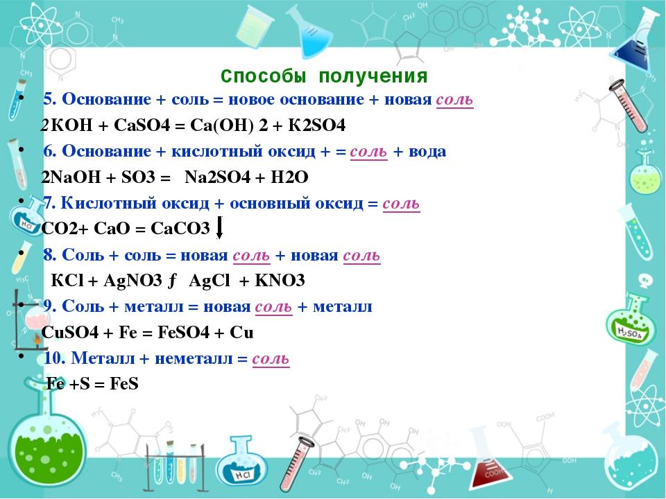 Способы получения 5. Основание + соль = новое основание + новая соль 2КОН + С...