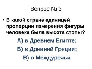 Вопрос № 3 В какой стране единицей пропорции измерения фигуры человека была в