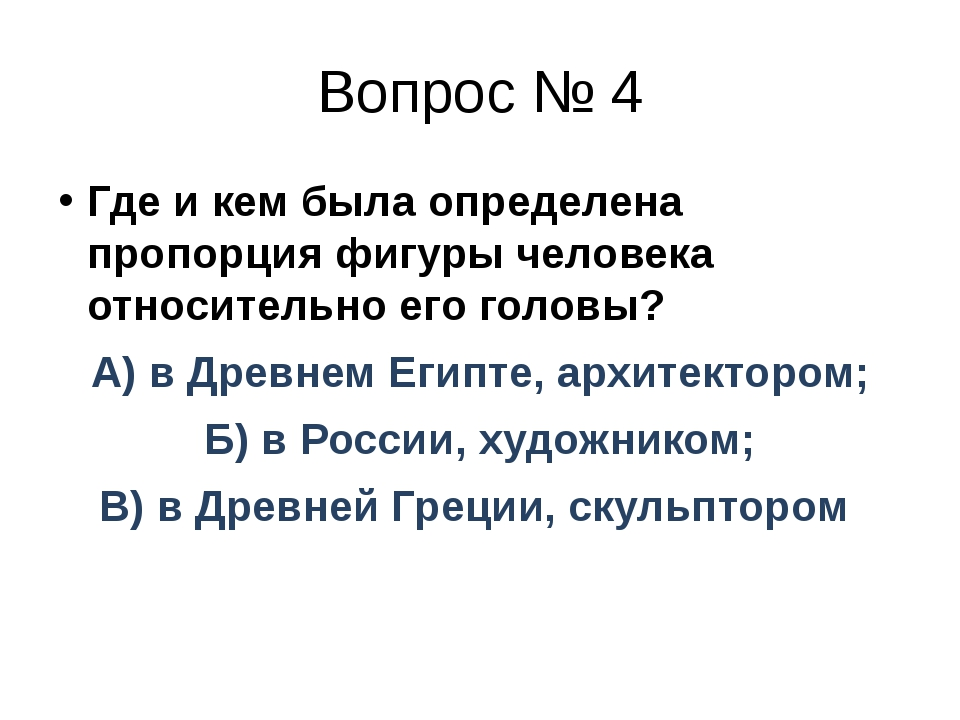 Вопрос № 4 Где и кем была определена пропорция фигуры человека относительно е...