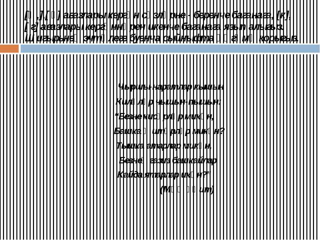 [ҡ,],[ ғ] авазлары кергән сүзләрне - беренче баганага, [к],[ г] авазлары керг...