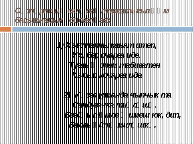 Сүзләрне иҗекләргә таркатыгыз һәм басымнарын билгеләгез. 1) Хыялларны канат и...