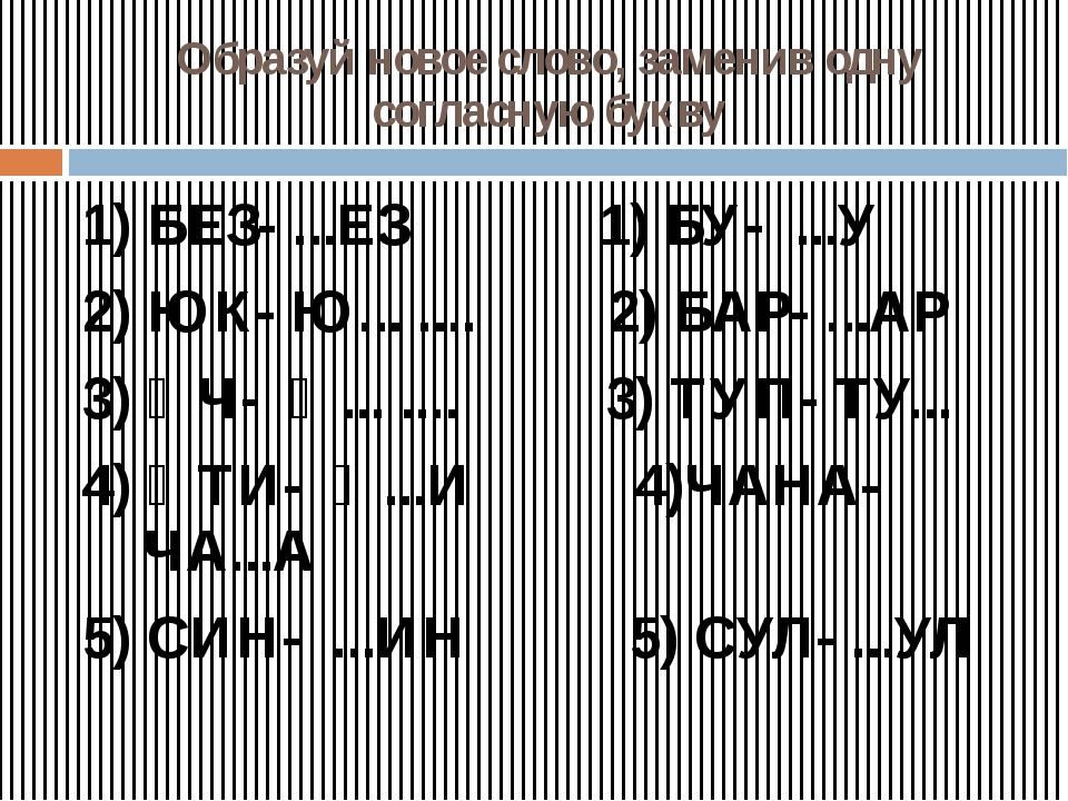 Образуй новое слово, заменив одну согласную букву 1) БЕЗ- ...ЕЗ 1) БУ- ...У 2...
