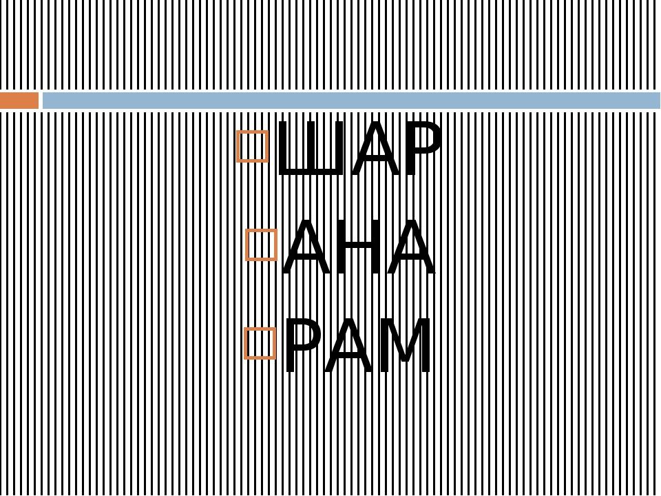 ШАР АНА РАМ
