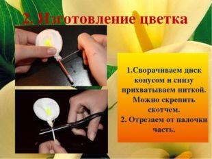 1.Сворачиваем диск конусом и снизу прихватываем ниткой. Можно скрепить скотче