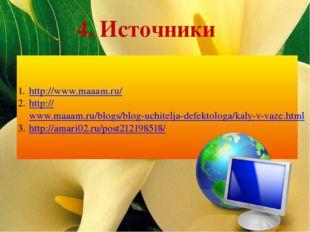 http://www.maaam.ru/ http://www.maaam.ru/blogs/blog-uchitelja-defektologa/kal