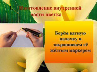 Берём ватную палочку и закрашиваем её жёлтым маркером Изготовление внутренней