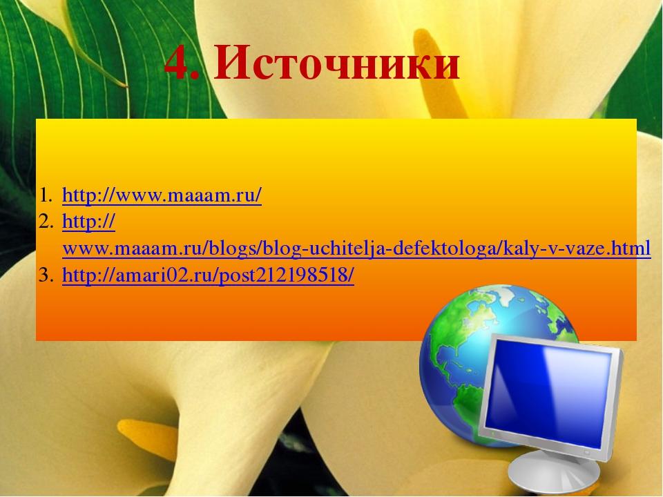 http://www.maaam.ru/ http://www.maaam.ru/blogs/blog-uchitelja-defektologa/kal...