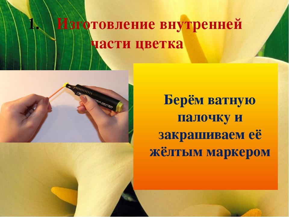 Берём ватную палочку и закрашиваем её жёлтым маркером Изготовление внутренней...