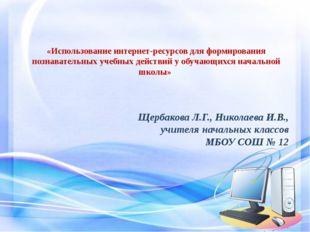 «Использование интернет-ресурсов для формирования познавательных учебных дейс