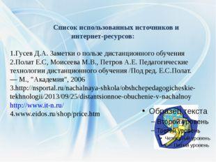 Список использованных источников и интернет-ресурсов: