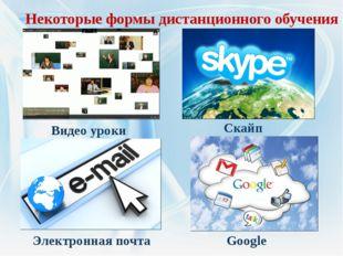 Некоторые формы дистанционного обучения Видео уроки Скайп Электронная почта G