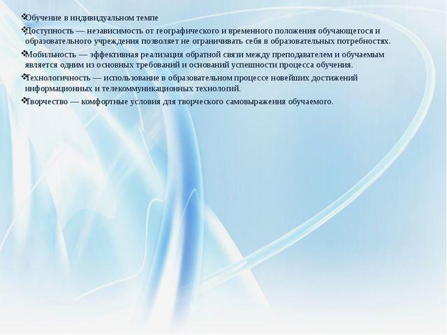 Обучение в индивидуальном темпе Доступность — независимость от географическог...