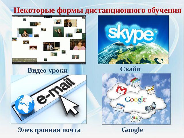 Некоторые формы дистанционного обучения Видео уроки Скайп Электронная почта G...
