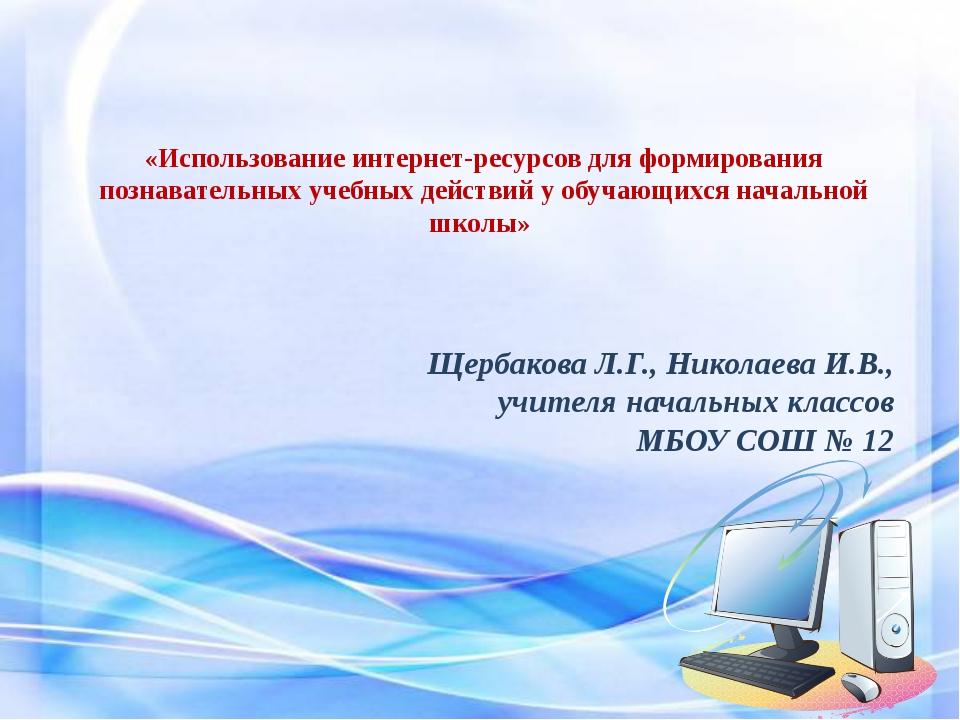«Использование интернет-ресурсов для формирования познавательных учебных дейс...