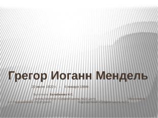 22 июля 1822 г. - 6 января 1884г. Выполнила Балабанова Н.С. учитель
