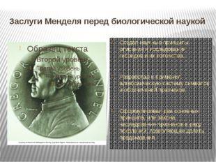 Заслуги Менделя перед биологической наукой Создал научные принципы описания и