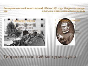 Гибридологический метод менделя Экспериментальный монастырский сад С 1856 по