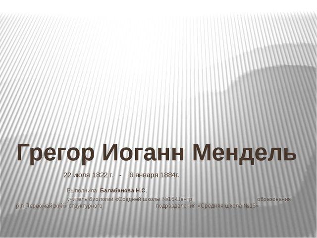 22 июля 1822 г. - 6 января 1884г. Выполнила Балабанова Н.С. учитель...