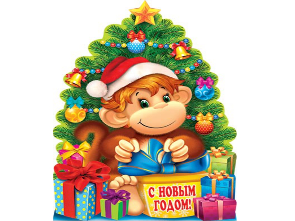 С новым годом обезьяны открытки, воздушный шар корзиной
