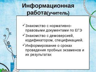 Информационная работа(учитель) Знакомство с нормативно-правовыми документами