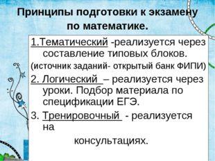 Принципы подготовки к экзамену по математике. 1.Тематический -реализуется чер