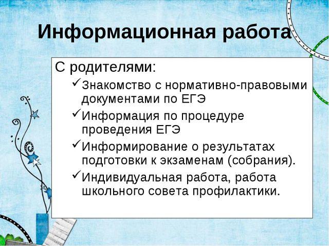 Информационная работа С родителями: Знакомство с нормативно-правовыми докумен...