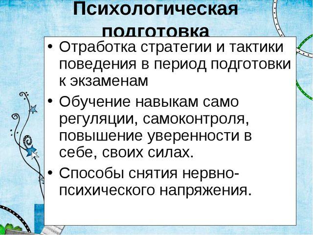Психологическая подготовка Отработка стратегии и тактики поведения в период п...