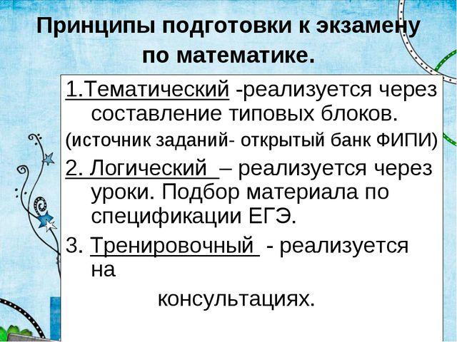 Принципы подготовки к экзамену по математике. 1.Тематический -реализуется чер...