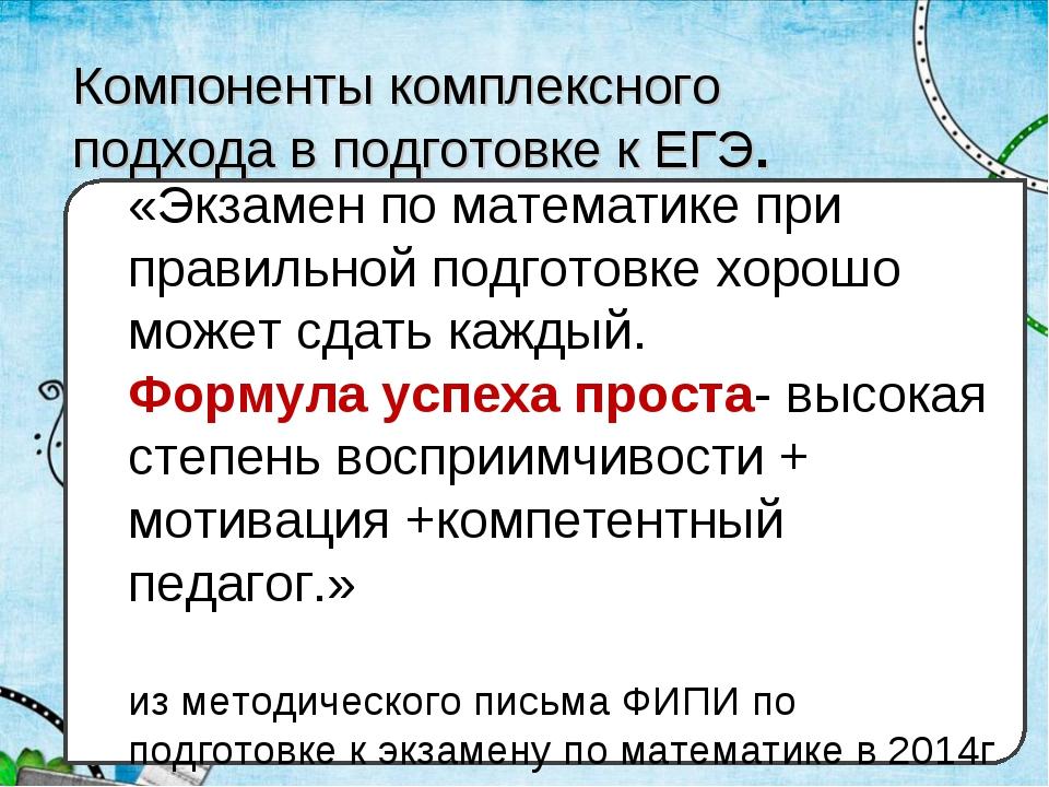 Компоненты комплексного подхода в подготовке к ЕГЭ. «Экзамен по математике пр...
