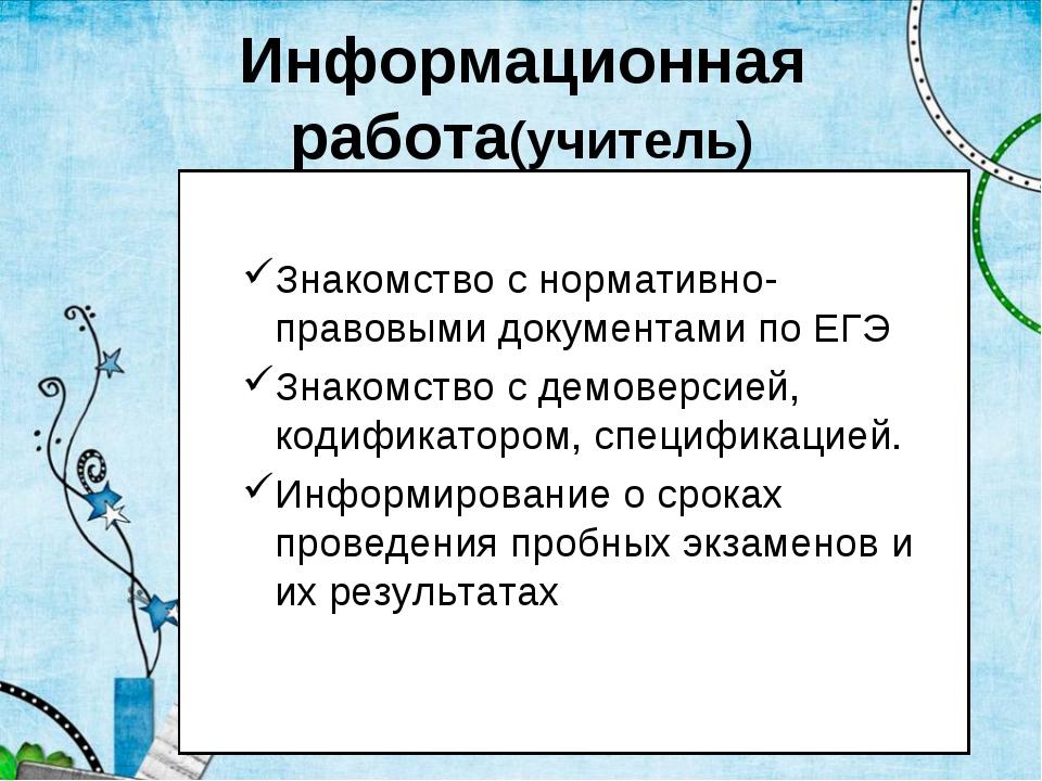 Информационная работа(учитель) Знакомство с нормативно-правовыми документами...