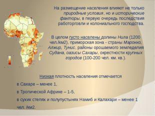 В целом густо населены долины Нила (1200 чел./км2), приморская зона - страны
