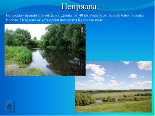 Непрядва Непрядва - правый приток Дона. Длина её 48км. Река берёт начало бли