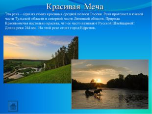 Красивая Меча Эта река – одна из самых красивых средней полосы России. Река п