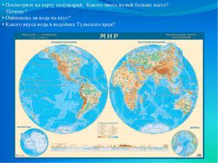 Посмотрите на карту полушарий. Какого цвета на ней больше всего? Почему? Оди