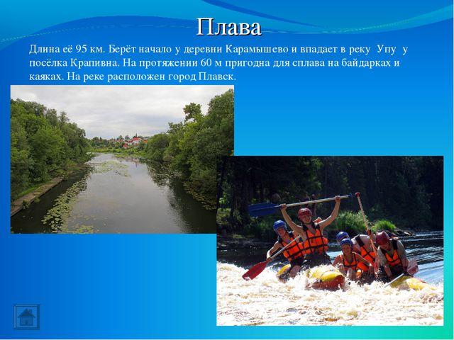 Плава Длина её 95 км. Берёт начало у деревни Карамышево и впадает в реку Упу...
