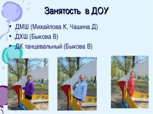 Занятость в ДОУ ДМШ (Михайлова К, Чашина Д) ДХШ (Быкова В) ДК танцевальный (Б
